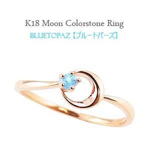 ブルートパーズ リング ムーン 月 モチーフ 11月誕生石 カラーストーン 指輪 18金 K18|jwl-i