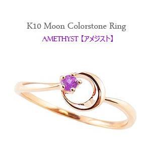 アメジスト リング ムーン 月 モチーフ 2月誕生石 カラーストーン 指輪 10金 K10|jwl-i