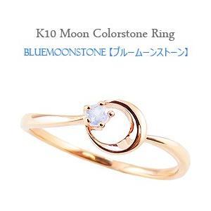 ブルームーンストーン リング ムーン 月 モチーフ 6月誕生石 カラーストーン 指輪 10金 K10|jwl-i