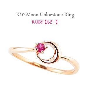 ルビー リング ムーン 月 モチーフ 7月誕生石 カラーストーン 指輪 10金 K10|jwl-i