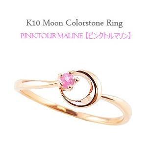 ピンクトルマリン リング ムーン 月 モチーフ 10月誕生石 カラーストーン 指輪 10金 K10|jwl-i