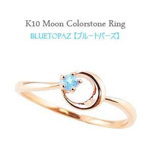 ブルートパーズ リング ムーン 月 モチーフ 11月誕生石 カラーストーン 指輪 10金 K10|jwl-i