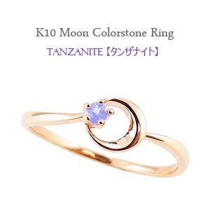 タンザナイト リング ムーン 月 モチーフ 12月誕生石 カラーストーン 指輪 10金 K10|jwl-i