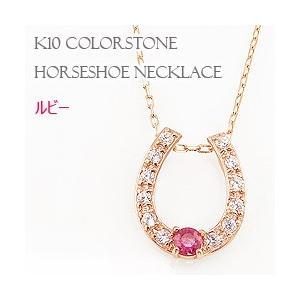 ルビー ホースシューネックレス 馬蹄 モチーフ  7月誕生石 カラーストーン ダイヤモンド  定番 ペンダント 10金 K10|jwl-i