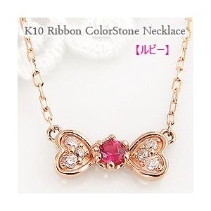 ルビー リボン ネックレス ハート モチーフ 7月誕生石 カラーストーン ダイヤモンド  定番 ペンダント 10金 K10|jwl-i