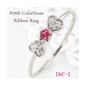 ルビー リング リボン モチーフ ハート 7月誕生石 カラーストーン 指輪 ダイヤモンド プラチナ Pt900 Pt850|jwl-i