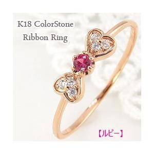 ルビー リング リボン モチーフ ハート 7月誕生石 カラーストーン 指輪 ダイヤモンド 18金 K18|jwl-i