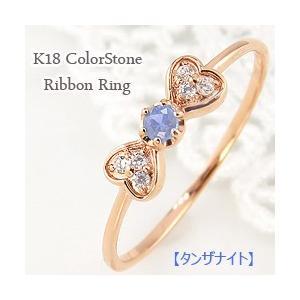 タンザナイト リング リボン モチーフ ハート 12月誕生石 カラーストーン 指輪 ダイヤモンド 18金 K18|jwl-i