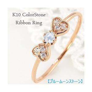 ブルームーンストーン リング リボン モチーフ ハート 6月誕生石 カラーストーン 指輪 ダイヤモンド 10金 K10|jwl-i