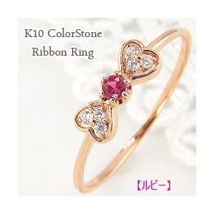 ルビー リング リボン モチーフ ハート 7月誕生石 カラーストーン 指輪 ダイヤモンド 10金 K10|jwl-i