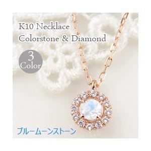 ブルームーンストーン 取り巻き ネックレス 6月誕生石 カラーストーン ダイヤモンド  定番 ペンダント 10金 K10|jwl-i