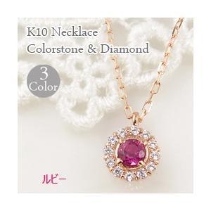 ルビー 取り巻き ネックレス モチーフ 7月誕生石 カラーストーン ダイヤモンド  定番 ペンダント 10金 K10|jwl-i