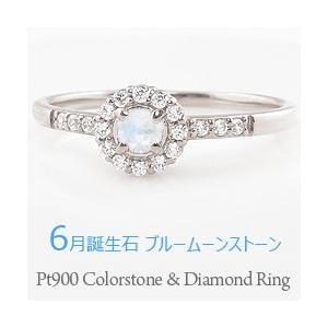 ブルームーンストーン 指輪 リング 6月 取り巻き デザイン 誕生石 カラーストーン ダイヤモンド プラチナ Pt900 Pt850|jwl-i