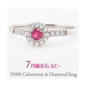 ルビー 指輪 リング 7月 取り巻き デザイン 誕生石 カラーストーン ダイヤモンド プラチナ Pt900 Pt850|jwl-i