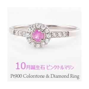 ピンクトルマリン 指輪 リング 10月 取り巻き デザイン 誕生石 カラーストーン ダイヤモンド プラチナ Pt900 Pt850|jwl-i