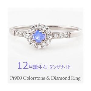 タンザナイト 指輪 リング 12月 取り巻き デザイン 誕生石 カラーストーン ダイヤモンド プラチナ Pt900 Pt850|jwl-i
