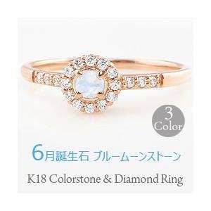 ブルームーンストーン 指輪 リング 6月 取り巻き デザイン 誕生石 カラーストーン ダイヤモンド 18金 K18|jwl-i