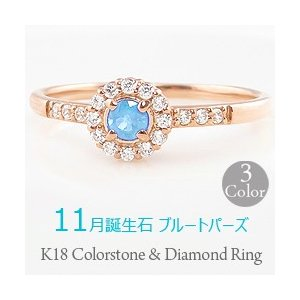ブルートパーズ 指輪 リング 11月 取り巻き デザイン 誕生石 カラーストーン ダイヤモンド 18金 K18|jwl-i