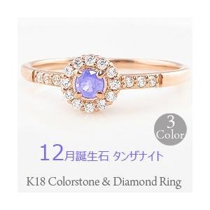 タンザナイト 指輪 リング 12月 取り巻き デザイン 誕生石 カラーストーン ダイヤモンド 18金 K18|jwl-i