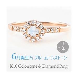 ブルームーンストーン 指輪 リング 6月 取り巻き デザイン 誕生石 カラーストーン ダイヤモンド 10金 K10|jwl-i