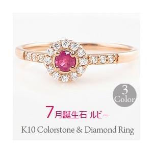 ルビー 指輪 リング 7月 取り巻き デザイン 誕生石 カラーストーン ダイヤモンド 10金 K10|jwl-i