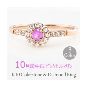 ピンクトルマリン 指輪 リング 10月 取り巻き デザイン 誕生石 カラーストーン ダイヤモンド 10金 K10|jwl-i