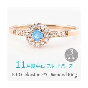 ブルートパーズ 指輪 リング 11月 取り巻き デザイン 誕生石 カラーストーン ダイヤモンド 10金 K10|jwl-i