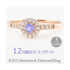 タンザナイト 指輪 リング 12月 取り巻き デザイン 誕生石 カラーストーン ダイヤモンド 10金 K10|jwl-i