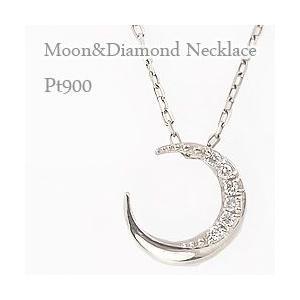 ネックレス ムーンネックレス プラチナ 月 ネックレス ダイヤモンドネックレス Pt900 Pt850 jwl-i