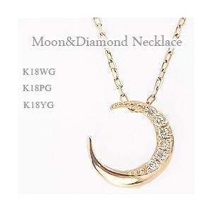 ネックレス ムーン ネックレス 18金 月 三日月 ペンダント ダイヤモンド K18 jwl-i