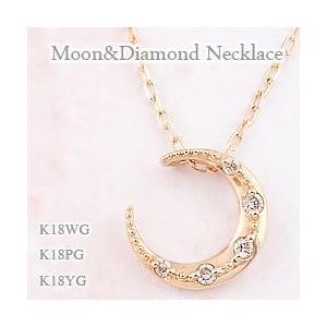 ネックレス ムーンネックレス 18金 月 ペンダント 三日月 ダイヤモンド ミル打ち K18 jwl-i
