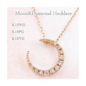 ネックレス ムーンネックレス 18金 月 ペンダント 三日月 ダイヤモンド K18 jwl-i