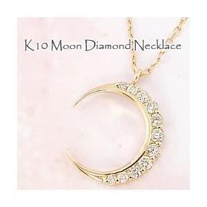 ネックレス ムーンネックレス 10金 月 ペンダント 三日月 ダイヤモンド K10 jwl-i