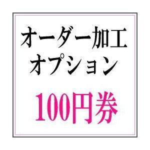 100円券