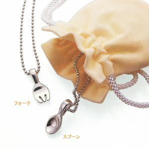 銀製 ベビースプーンペンダント(スプーンorフォーク) ◆ご出産のお祝いに◆ jwo-bessho