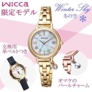 シチズン wicca ウィッカ ラッキーチャーム ソーラーテック電波時計 限定モデル 冬の空 替えバンド&パールチャームつき|jwo-bessho