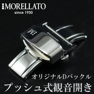 モレラート 新オリジナルプッシュ式Dバックル 観音開き 16,18,20mm ゆうパケット便OK! |jwo-bessho