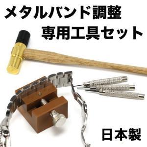 自分でサイズ調整!【MKS】メタルバンド調整 専用工具セット 腕時計のブレス調整に|jwo-bessho
