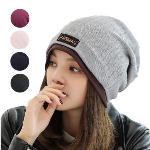 ニット帽 レディース 春夏 帽子 ナイトキャップ メンズ 秋冬 二重つば 可愛い 日よけ 抗がん剤 ...