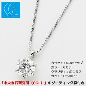 【商品名】 【鑑定書付】 ダイヤモンドペンダント/ネックレス 一粒 K18 ホワイトゴールド 0.3...