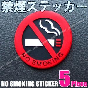 5枚セット禁煙マークシール/NoSmoking面白グッズ車内装飾ステッカーラバー警告標識|jxshoppu
