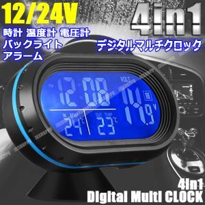 車載用 4in1 多機能 車用時計 コンパクト ブルーLED 車内 外気温  温度計 角度調整可能 車中泊 夜間|jxshoppu