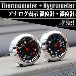 車内用 アナログ 温度 & 湿度 計 丸型 コンパクト 小型 【2個 セット 】|jxshoppu