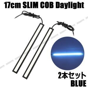 超薄型 面発光 デイライト LED ライト ウォータープルーフ 発光 SMD 汎用 2本セット 17cm LEDプレート ブルー ルーム球 防水 ルームライト ウエルカムライト|jxshoppu