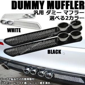 リアル 3D ダミー マフラーステッカー 汎用 ブラック 黒 シール バンパー ガード 2個セット カー用品 保護|jxshoppu
