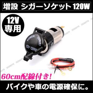 取付簡単!!バイク用12V シガーソケット電源バイクナビ取り付けアクセサリー|jxshoppu