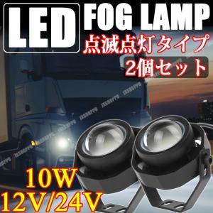 12V/24V兼用 防水 プロジェクター ホワイト 2個セット 10W 点滅点灯 LED 車 バイク フォグランプ DIY 作業灯|jxshoppu