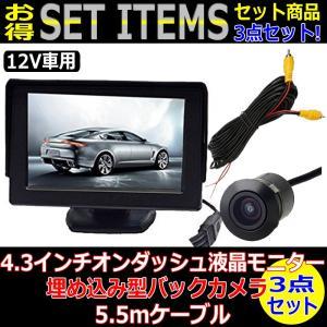4.3インチ オンダッシュモニター & 埋め込み型 バックカメラ セット 防水 12V車用 170度 夜間暗視 車載 カー用品|jxshoppu