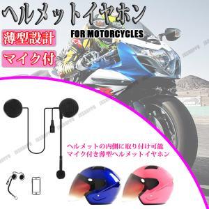 ・ヘルメット用マイク付き薄型ヘッドセットです。 ・ヘルメットの内側に両面テープ付きマジックテープで取...