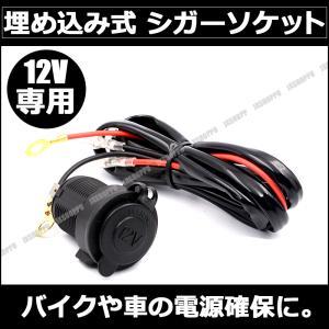 便利! バイク車12V用シガーライター埋め込み式電源ソケットシガーソケット150cm配線付|jxshoppu